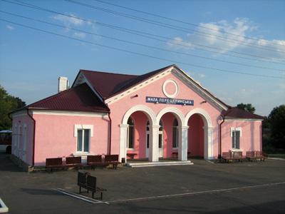 Станция «Малая Перещепинская»
