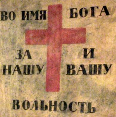 """Руський бік"" прапору польських повстанців"