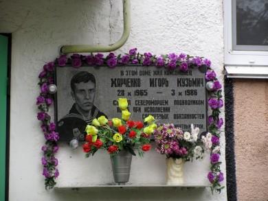 Мемориальная табличка Игорю Харченко в Ирпени