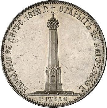 Ювілейна срібна монета