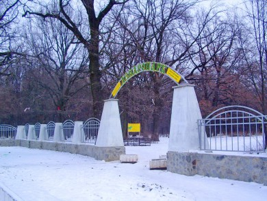 Центральний вхід в парк