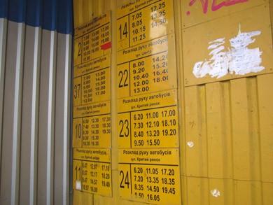 Таблички на зупинці