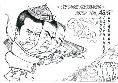 Соколине полювання - Беркут, Азаров, Захарченко, Янукович