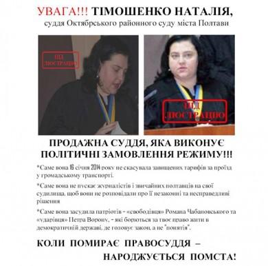 Timoshenko0.jpg