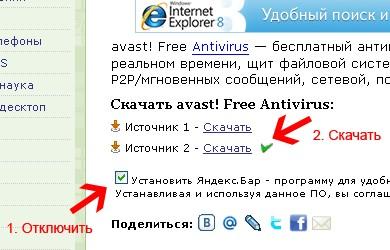 Ссылка для скачивания Avast