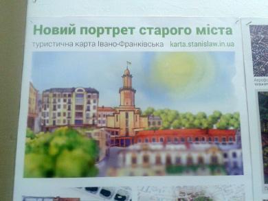 Івано-Франківськ Новий портрет старого міста