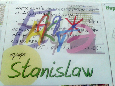 Шрифт Stanislaw