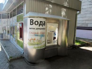 Автомат з продажу питної води у Тернополі