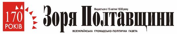 Газета «Зоря Полтавщини»