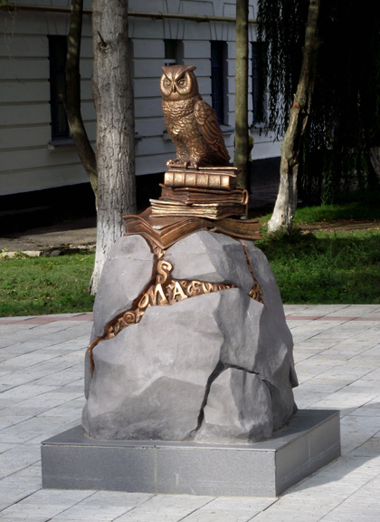Пам'ятник «Граніт науки». Фото