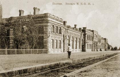 Залізнична станція «Полтава-Київська» (Київський вокзал)