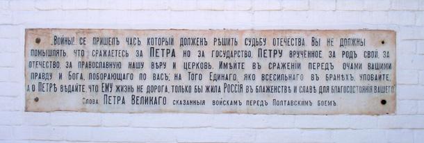 Мармурова дошка на стіні Сампсоніївської церкви з текстом наказу Петра I військам