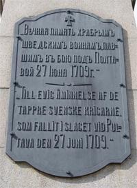 Напис на пам'ятнику  загиблим шведам