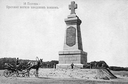 Братська могила шведських воїнів