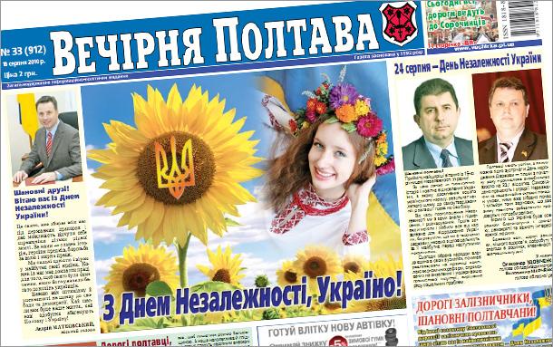 Газета «Вечірня Полтава»