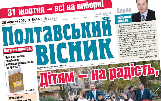Газета «Полтавський вісник»