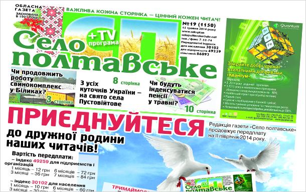 Газета «Село полтавське»