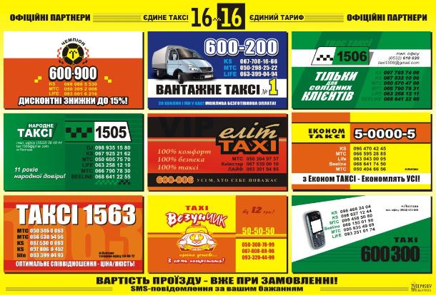 Единое такси 16-16 в Полтаве