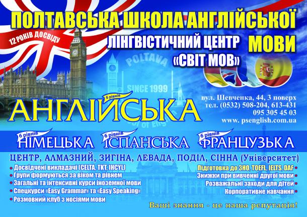 Полтавська школа англійської мови
