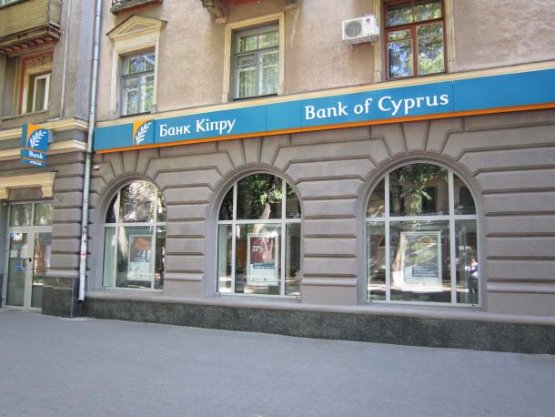 «Банк Кипра» в Полтаве