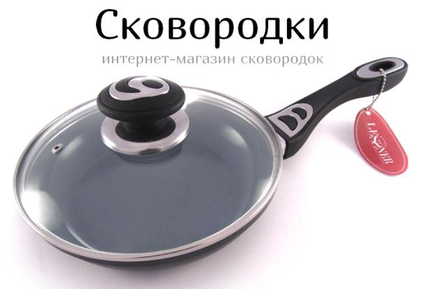 Интернет-магазин «Сковородки»