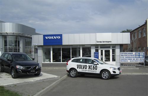 Автосалон «Volvo» в Полтаве