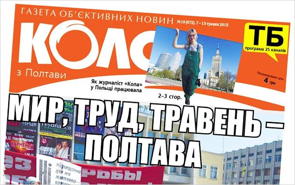 Газета «Коло»