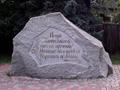 Пам'ятний знак на честь першої літописної згадки про Полтаву