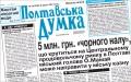 Газета «Полтавська Думка-2000»