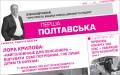 Газета «Перша полтавська»