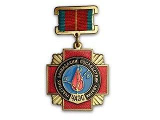 Медаль участник ликвидации последствий аварии ЧАЭС