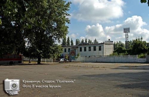 "Кременчук. Стадіон ""Політехнік"""