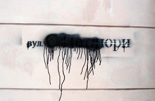 Напис на будинку по вул. Жовтневій