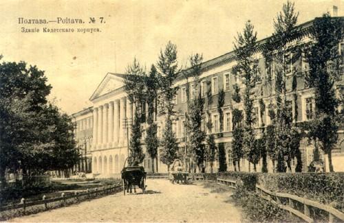 Старая Полтава. Здание кадетского корпуса.