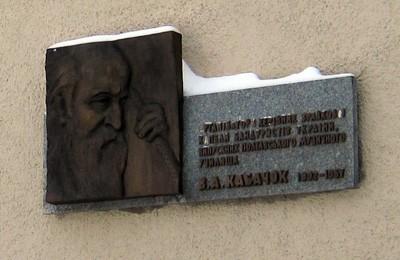 Кабачок Володимир Андрійович