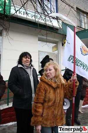 Митинг в Кременчуге возле Укрсиббанка
