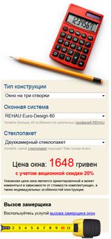 Оконный калькулятор — расчет цены металлопластиковых окон online