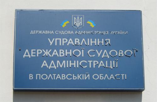 Управління державної судової адміністрації України в Полтавській області