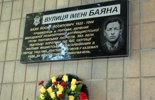 Сьогодні в Полтаві відкрили меморіальну дошку Йосипу Баяну