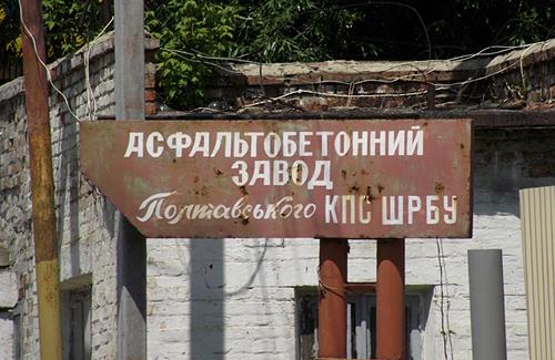 Список полтавских улиц, которые отремонтируют в этом году ПКП «ДРСУ»