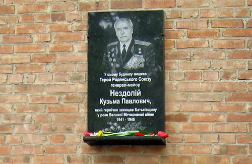 Пам'ятна табличка Герою Радянського Союзу Кузьмі Нездолію