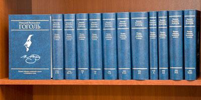 Повне зібрання листів Миколи Гоголя в 17 томах