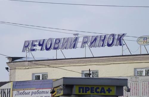 Городскую власть не пустили на рынок «Полимпекс»