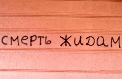 Возле Полтавского УСБУ расписали стену антисемитскими лозунгами