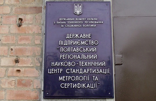 Двовладдя в ДП «Полтавастандартметрологія» завершилося зникненням гербової печатки та документів