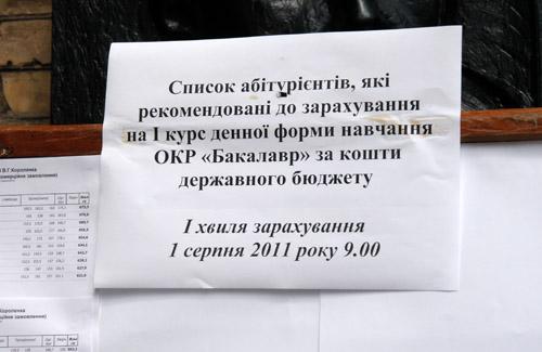 Полтавські ВНЗ накрило «першою хвилею» абітурієнтів