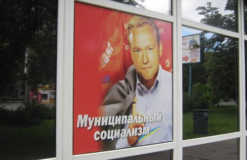 В Полтаве под вывеской обвиняемого в коррупции борятся с коррупцией