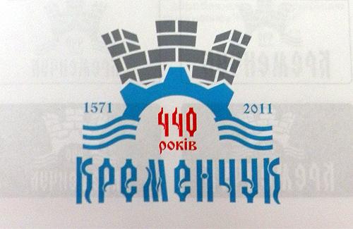 Логотип Кременчуга