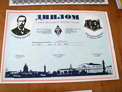 Диплом від санкт-петербурзького меморіального музею Олександра Попова