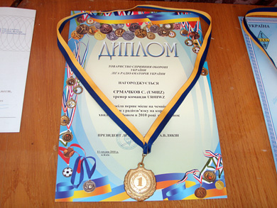 Диплом за перемогу в чемпіонаті України